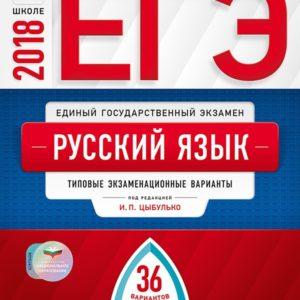 Цыбулько И.П. ЕГЭ 2018. Русский язык. Типовые экзаменационные варианты. 36 вариантов
