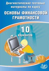 Кишенкова О.В. Диагностические тестовые материалы по курсу «Основы финансовой грамотности». 10 вариантов