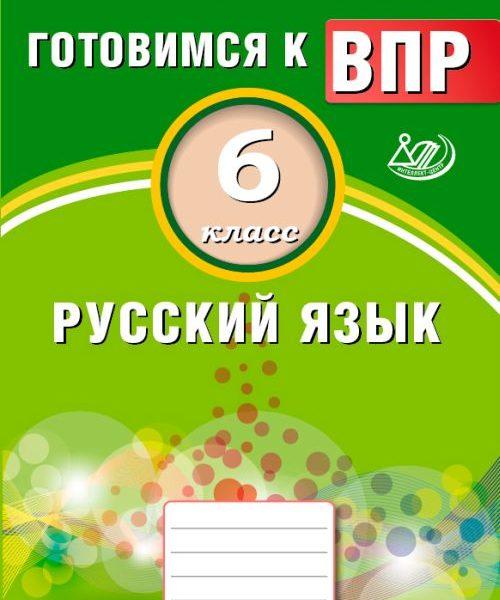 Драбкина С.В. Субботин Д.И. Русский язык. 6 класс. Мониторинг успеваемости. Готовимся к ВПР