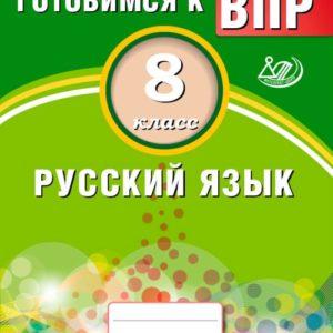 Драбкина С.В. Субботин Д.И. Русский язык. 8 класс. Мониторинг успеваемости. Готовимся к ВПР
