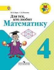 Моро М. И., Волкова С. И. Для тех, кто любит математику. 4 класс
