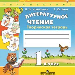 Климанова Л. Ф., Коти Т.Ю. Литературное чтение. Творческая тетрадь. 1 класс