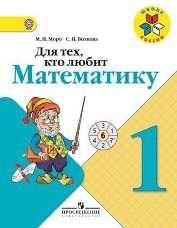 Моро М. И., Волкова С. И. Для тех, кто любит математику. 1 класс.