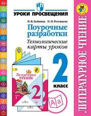Бойкина М. В., Роговцева Н. И. Литературное чтение. Поурочные разработки. Технологические карты уроков. 2 класс