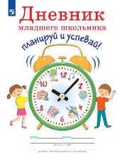 Юрий Ясень Дневник младшего школьника. Планируй и успевай!