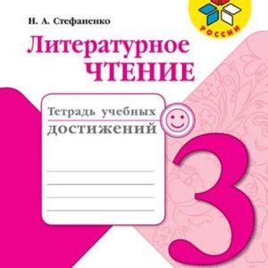 Стефаненко Н. А. Литературное чтение. Тетрадь учебных достижений. 3 класс