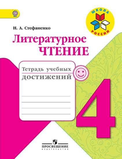 Стефаненко Н. А. Литературное чтение. Тетрадь учебных достижений. 4 класс