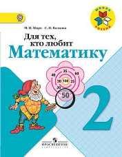 Моро М. И., Волкова С. И. Для тех, кто любит математику. 2 класс