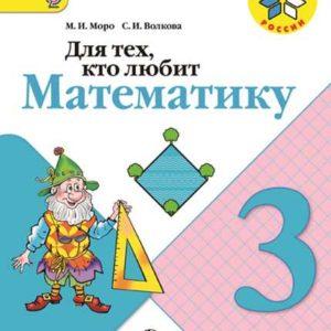 Моро М. И., Волкова С. И. Для тех, кто любит математику. 3 класс