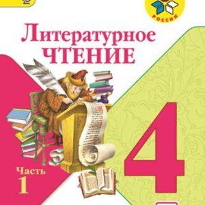 Климанова Л.Ф., Горецкий В. Г., Голованова М. В. и др. Литературное чтение. 4 класс. В 2-х частях. Часть 1