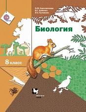 Константинов В.М., Бабенко В.Г., Кучменко В.С. Биология. 8 класс. Учебник