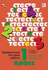 Журова Л.Е. Проверочные тестовые работы по русскому языку и математике. 1 класс