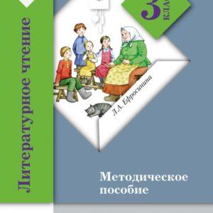 Ефросинина Л.А. Литературное чтение. Методическое пособие. 3 класс
