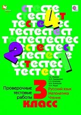 Журова Л.Е. Проверочные тестовые работы. 3 класс. Русский язык, математика, чтение