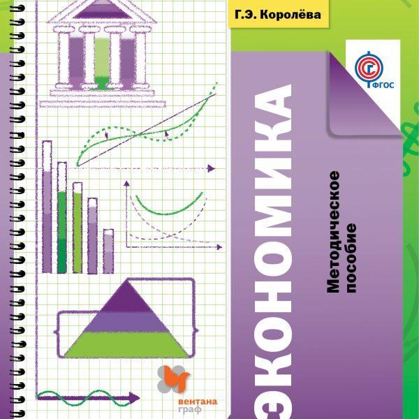 Королева Г.Э., Бурмистрова Т.В Экономика. 10-11 классы. Методическое пособие