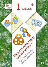 Журова Л.Е., Евдокимова А.О., Кузнецова М.И., Кочурова Е.Э. Педагогическая диагностика. 1 класс. Русский язык, математика. Комплект материалов