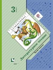 Ефросинина Л.А. Литературное чтение. 3 класс. Учебник. Часть 1. В 2-х частях