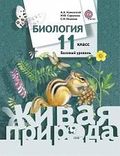Каменский А.А., Сарычева Н.Ю., Исакова С.Н. Биология. 11 класс. Учебник. Базовый уровень