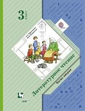 Ефросинина Л.А. Литературное чтение. 3 класс. Учебник. Часть 2. В 2-х частях