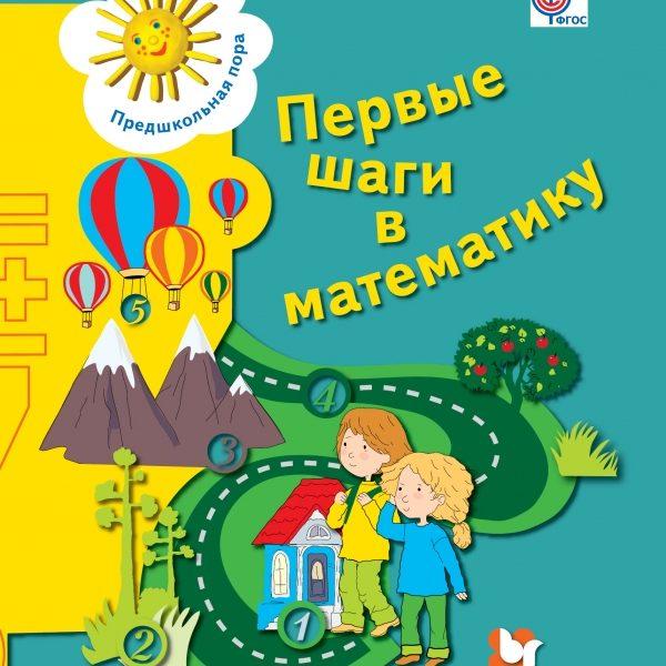 Корнеева Г.А. Первые шаги в математику. Пособие для детей старшего дошкольного возраста. Рабочая тетрадь