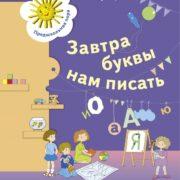 Кузнецова М.И. Завтра буквы нам писать. Для детей 5-7 лет
