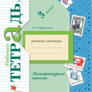 Ефросинина Л.А. Литературное чтение. 3 класс. Рабочая тетрадь. В 2-х частях. Часть 2