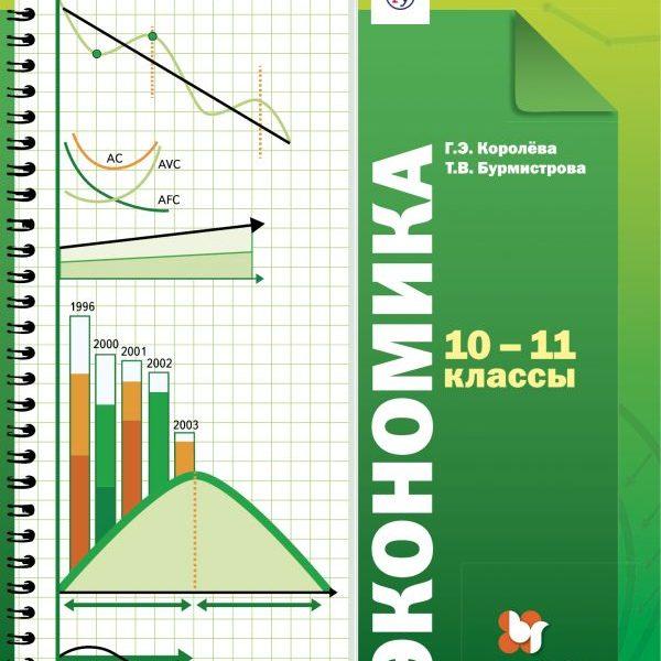Королева Г.Э., Бурмистрова Т.В. Экономика. 10-11 классы. Учебник. Базовый уровень