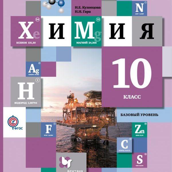 Кузнецова Н.Е., Гара Н.Н. Химия. 10 класс. Учебник. Базовый уровень