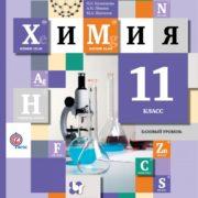 Кузнецова Н.Е., Шаталов М.А., Лёвкин А.Н. Химия. 11 класс. Учебник. Базовый уровень