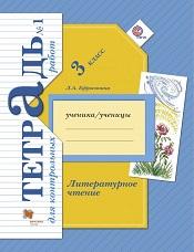 Ефросинина Л.А. Литературное чтение. 3 класс. Тетрадь для контрольных работ. Часть 1