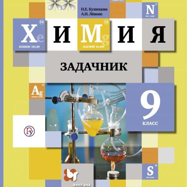 9 вентана-граф по левкин задачник класс химии кузнецова