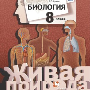 Каменский А.А., Сарычева Н.Ю., Сухова Т.С. Биология. 8 класс. Учебник