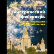Куланин Е.Д., Шихова Н.А. Геометрический фейерверк. Творческие задания на уроках математики.