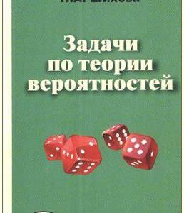 Шихова Н.А. Задачи по теории вероятностей.