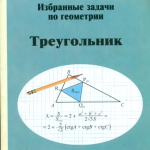 Куланин Е.Д., Федин С.Н. Избранные задачи по геометрии. Треугольник