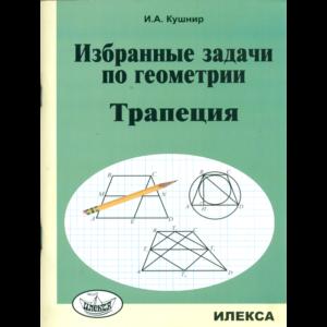 Кушнир И.А. Избранные задачи по геометрии. Трапеция.