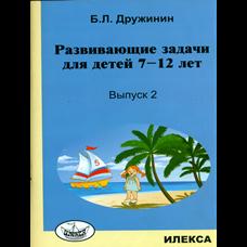 Дружинин Б.Л. Развивающие задачи для детей 7-12 лет. Выпуск 2