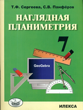 Сергеева Т.Ф., Панфёров С.В. Наглядная планиметрия. Учебное пособие для 7 класса.