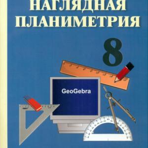 Сергеева Т.Ф., Панфёров С.В. Наглядная планиметрия. Учебное пособие для 8 класса.