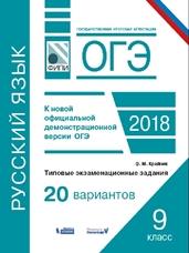 Крайник О.М. Русский язык. ОГЭ 9 класс: типовые экзаменационные задания. 20 вариантов