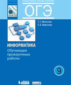Животова Е.Б., Митасова Т.С. Информатика. ОГЭ 9 класс: обучающие проверочные работы