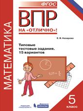 Назарова Е.В. Математика. 5 класс: Всероссийская проверочная работа. Типовые тестовые задания. 15 вариантов