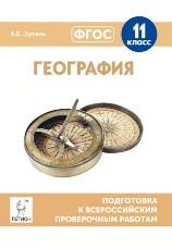 География. 11 класс. Подготовка к всероссийским проверочным работам. ФГОС