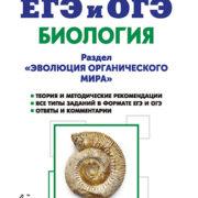 Биология. ЕГЭ и ОГЭ. Раздел «Эволюция органического мира». Теория, тренировочные задания.