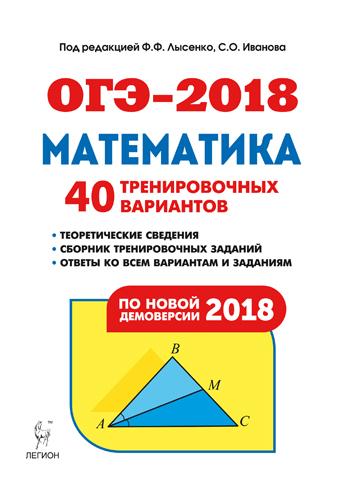 Математика. 9-й класс. Подготовка к ОГЭ-2018. 40 тренировочных вариантов по демоверсии 2018 года.