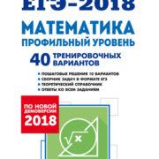 Математика. Подготовка к ЕГЭ-2018. Профильный уровень. 40 тренировочных вариантов по демоверсии 2018 года.