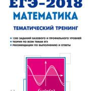 ЕГЭ-2018. Математика. Тематический тренинг. 10-11 класс
