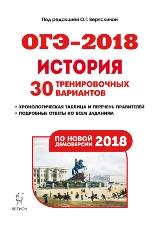 История. Подготовка к ОГЭ-2018. 30 тренировочных вариантов по демоверсии 2018 года. 9-й класс.