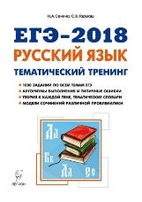 Русский язык. ЕГЭ-2018. Тематический тренинг. Модели сочинений. 10-11-й классы.