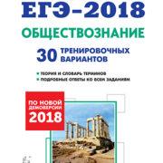 Обществознание. Подготовка к ЕГЭ-2018. 30 тренировочных вариантов по демоверсии 2018 года.